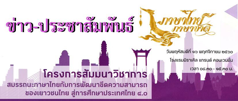 สมรรถนะภาษาไทยกับการพัฒนาขีดความสามารถฯ 4.0