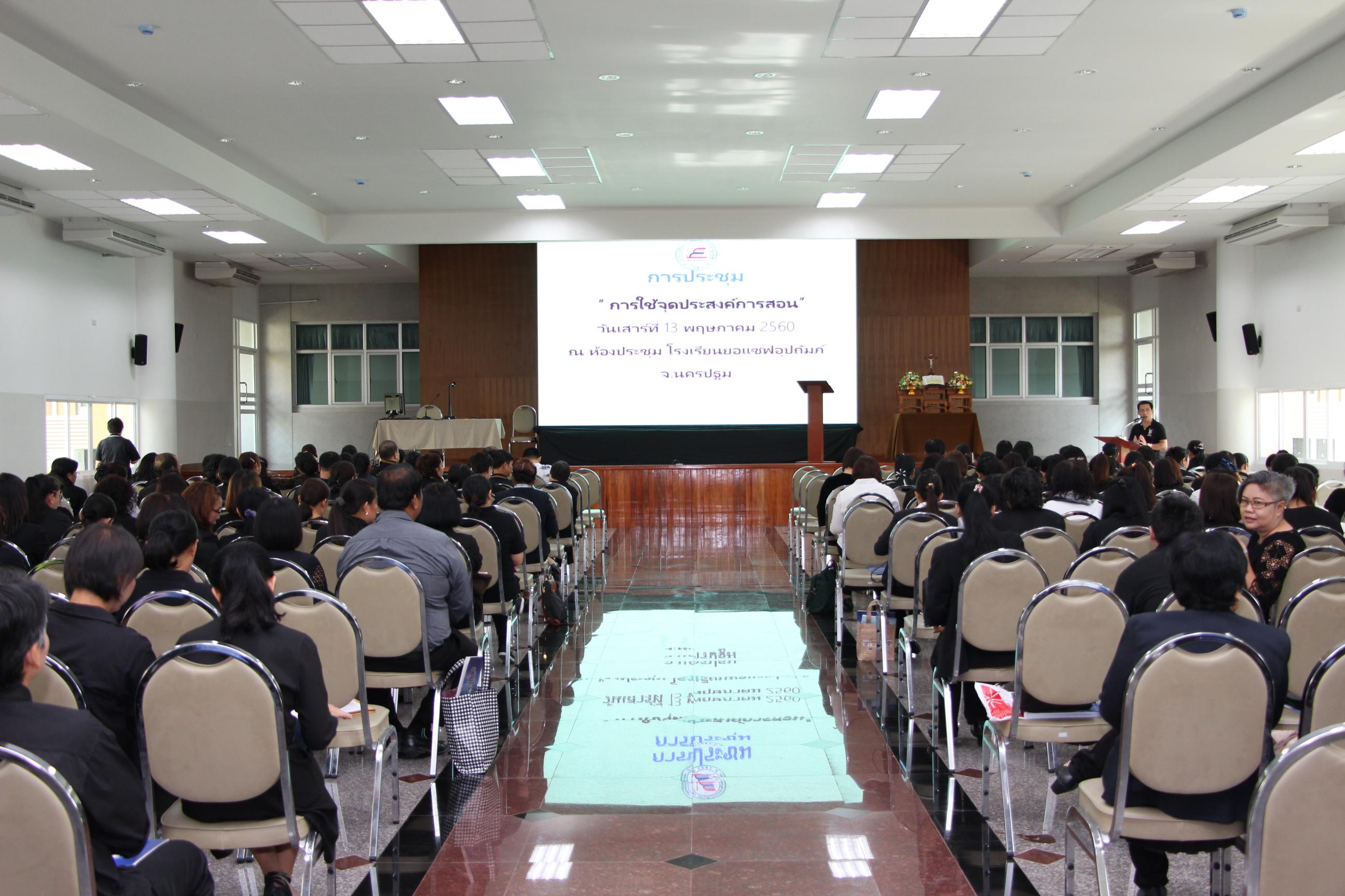 การประชุมชี้แจงจุดประสงค์การสอน